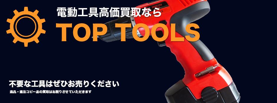 電動工具高価買取ならTOP TOOLS