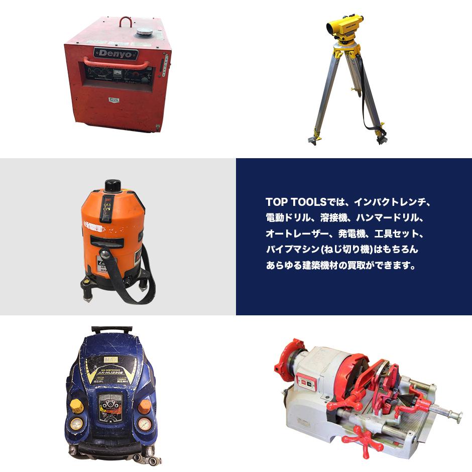TOP TOOLSでは、インパクトレンチ、電動ドリル、溶接機、ハンマードリル、オートレーザー、発電機、工具セット、パイプマシン(ねじ切り機)はもちろんあらゆる建築機材の買取ができます。
