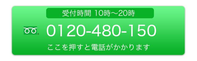 大阪工具買取 0120-480-150